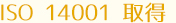 ISO 14001 取得