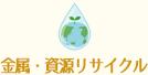金属・資源リサイクル