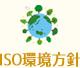ISO環境方針